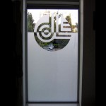 Frosted glass with Joel logo